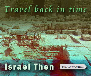israel-then